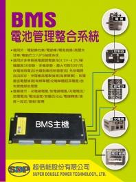 BMS電池管理系統